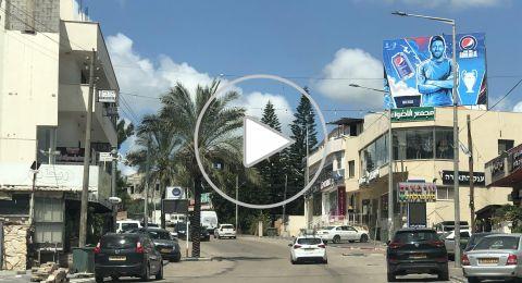 إلتزام كامل في بلدات وادي عارة... والشرطة تنصب حواجز في الشوارع الرئيسية