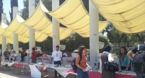 جامعة تل ابيب: الجبهة الطلابية تُنظم معرض الكتاب