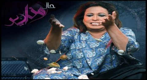 حال مناير - الحلقة 24