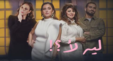 ليه لأ - الحلقة 14