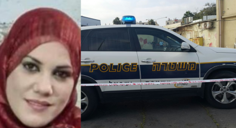 كفرقرع: الشرطة توقف التحقيق في وفاة اشتياق كناعنة