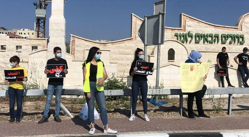 زيمر: وقفة احتجاجية على مقتل سعيد عساف ونجله رامي