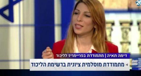 عائلة تايه تعلن البراءة من ابنتهم ديما سيف تايه زيدان