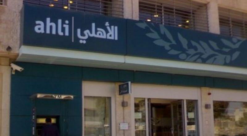سطو مسلح على البنك الاهلي في بيت ساحور