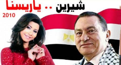 شيرين: غنيت لحسني مبارك خلال مرضه رغماً عني