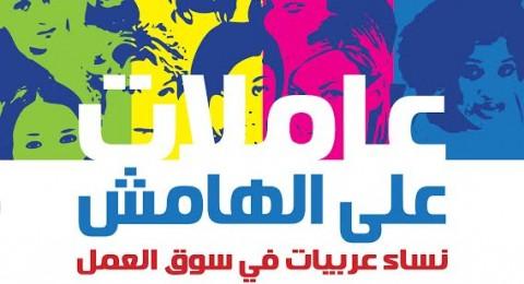 عنوان العامل:عاملات في الهامش - نساء عربيات في سوق العمل