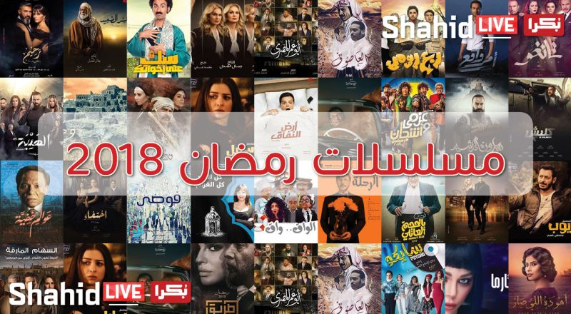 مسلسلات رمضان 2018 - مشاهدة مباشرة