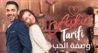 وصفة الحب مترجم - الحلقة 1