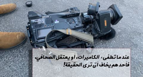 حراك صحافيات ضد العنف، يتوجه برسالة إلى سفراء العالم لتشكيل حماية إلى صحافيات وصحفيي القدس العرب