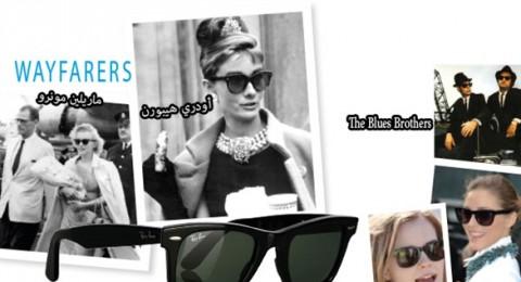النظارات الشمسية الأكثر شهرة على مرّ الزمان