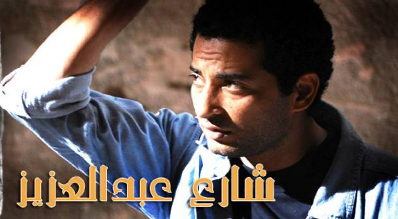 Shahid Live شاهد لايف شارع عبد العزيز 2 الحلقة 12