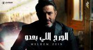 ملحم زين - الجرح اللي بعدو
