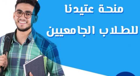 جمعية عتيدنا تطلق برنامج منح للطلاب الجامعيين من المجتمع العربي