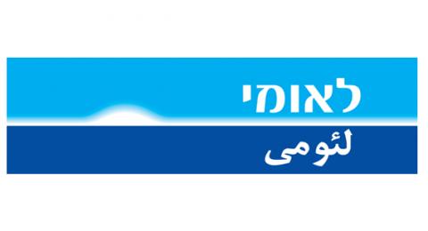 رئيس مجلس إدارة لئومي ومدير عام لئومي على رأس وفد يضم شخصيات اقتصادية كبيرة في زيارة للإمارات العربية المتحدة