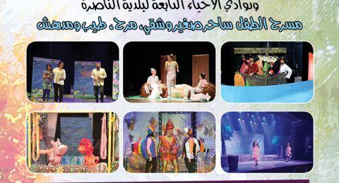 قريبًا مهرجان الناصرة لمسرح الطفل2019
