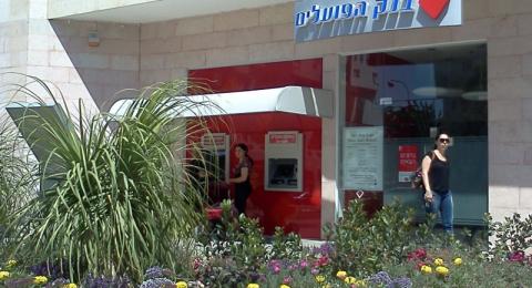 بنك هبوعليم الأكثر وديّة للمصالح التجارية الصغيرة والمتوسطة