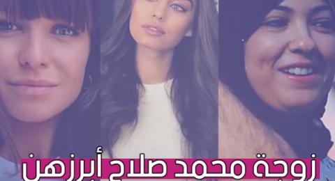 زوجةُ محمد صلاح بينهنّ.. تعرفوا الى وظائف زوجات لاعبي كرة القدم؟