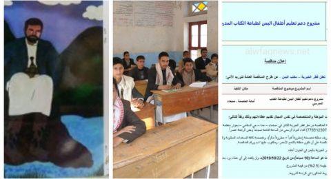 """تمويل قطر لـ""""المناهج التعليمية"""" الحوثية يصدم اليمنيين"""
