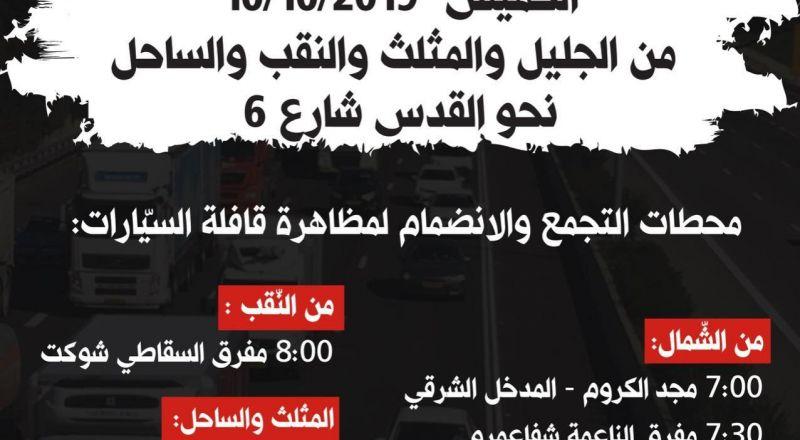 الخميس: مظاهرة قافلة السيارات نحو القدس تنديدًا للعنف