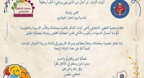 جمعية التطوير الاجتماعي تحتفي بالمعلمات والمعلمين في مدارس حيفا بمناسبة