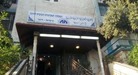 افتتاح مصلى للطلاب في الكلية العربية للتربية حيفا