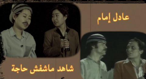 فتاة صينية تُقلّد عادل إمام في مسرحية شاهد ما شفش حاجة وتحقق آلاف المشاهدات