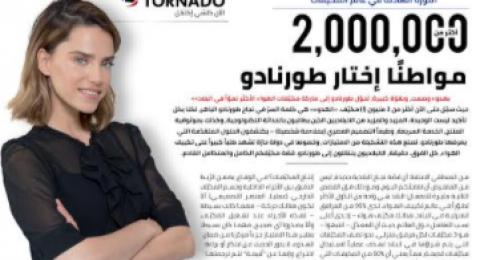 الثورة الهادئة في عالم المكيّفات ..أكثر من 2,000,000 إسرائيلي اختاروا تورنادو