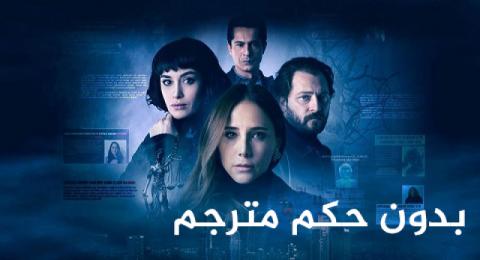 بدون حكم مترجم - الحلقة 9