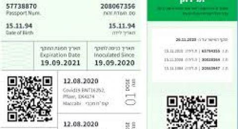 جواز السفر الأخضر الإسرائيلي!! غير معترف دولياً باستثناء جورجيا