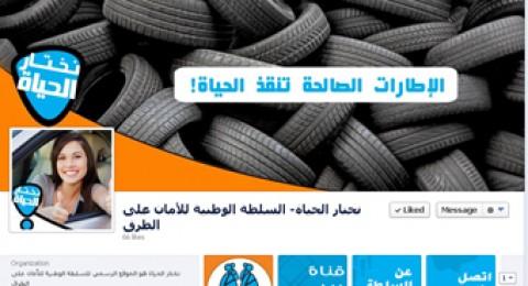 السلطة الوطنية للآمان على الطرق تناقش حادث