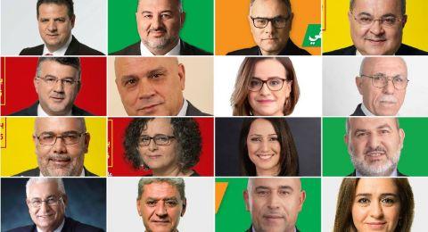 النوّاب العرب المنتخبون للكنيست الـ21 لـ