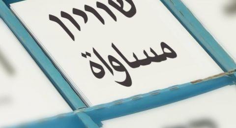 الليكود يحاول منع المواطنين البدو من الوصول إلى صناديق الاقتراع والتصويت!