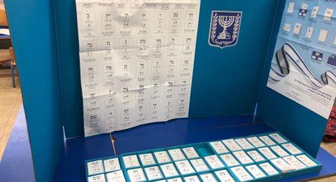 لجنة الانتخابات تصدر النتائج النهائية .. إليكم بالأرقام والتفاصيل، والليكود الرابح الأكبر