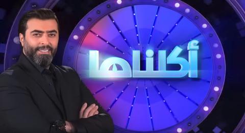 أكلناها - الحلقة 13 - رولا شامية