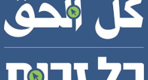 منظّمة كل الحق تحث المواطنين العرب على المطالبة بحقوقهم الصحية