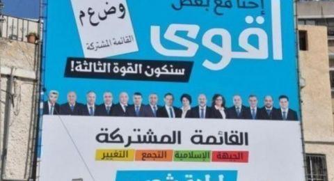 الجبهة والحركة الإسلامية: القائمة المشتركة خيارنا المسؤول