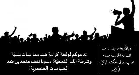 اللد: عضو البلديّة فداء شحادة تدعو النساء كافّة للمشاركة بالمظاهرة