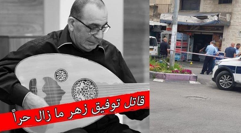 لجنة مكافحة العنف: الشرطة تجاهلت ممولي ومخططي عملية قتل توفيق زهر!