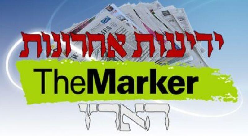 عناوين الصُحف الإسرائيلية :