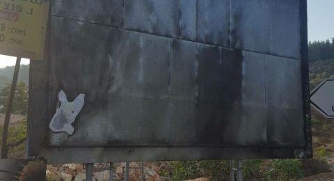 حرق لافتة قائمة أفق جديد في امّ الفحم وسخط واسع!