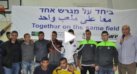 جديدة المكر: لاعبون عرب ويهود من الدرجة العليا يشاركون بأمسية ضد العنصرية