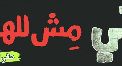 جمعية حقوق المواطن تحذر من تصعيد سياسة الهدم الحكوميّة في البلدات العربية
