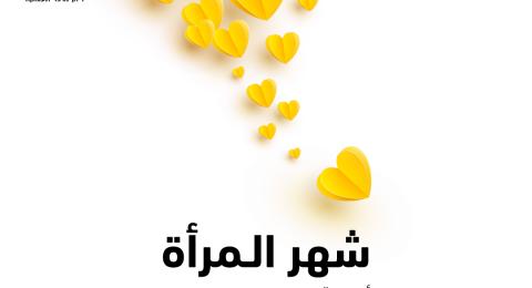 بمناسبة شهر المرأة: التمكين الإقتصادي للنساء هو رافعة النهوض بالمجتمع العربي