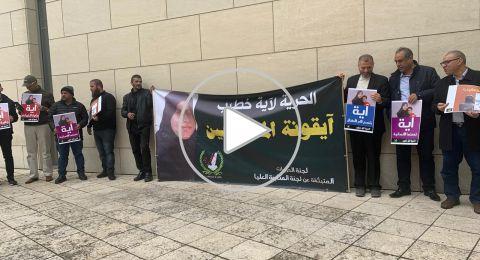 حيفا: تمديد اعتقال آية خطيب، ورفع شعارات تضامن معها امام المحكمة