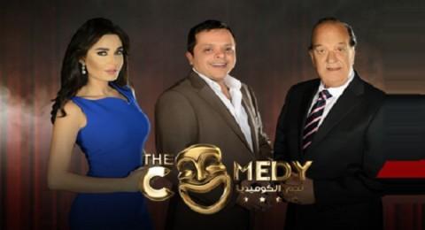نجم الكوميديا The Comedy - الحلقة 8