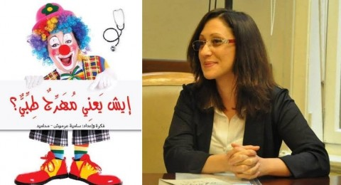 سامية عرموش تسأل من خلال إصدارها الأول : إيش يَعنِي مُهَرِّجٌ طِبِّيٌّ؟