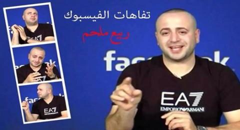 وبعدين - تفاهات الفيسبوك