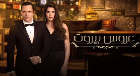 عروس بيروت - الحلقة 9