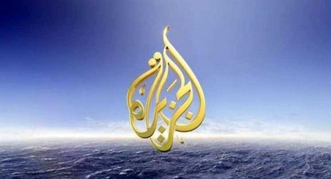 البحرين تتقدم بشكوى للجامعة العربية ضد قناة الجزيرة