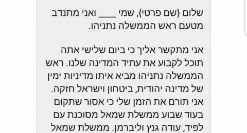 نتنياهو يواصل التحريض: